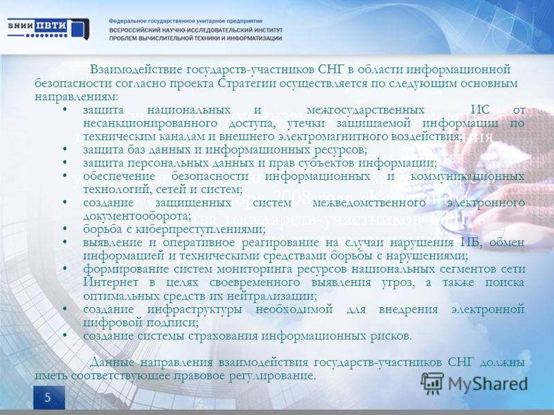 5 Основой для гармонизации законодательств государств Содружества в области обеспечения информационной безопасности служит утвержденная Решением Совета глав государств СНГ от 10 октября 2008 года «Концепция сотрудничества государств-участников СНГ в