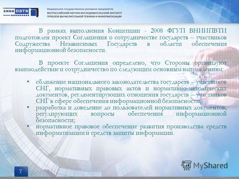7 Основой для гармонизации законодательств государств Содружества в области обеспечения информационной безопасности служит утвержденная Решением Совета глав государств СНГ от 10 октября 2008 года «Концепция сотрудничества государств-участников СНГ в