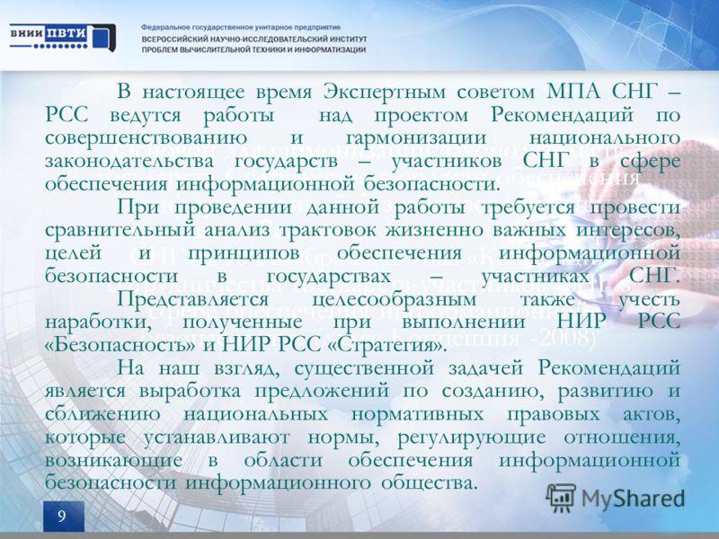 9 Основой для гармонизации законодательств государств Содружества в области обеспечения информационной безопасности служит утвержденная Решением Совета глав государств СНГ от 10 октября 2008 года «Концепция сотрудничества государств-участников СНГ в