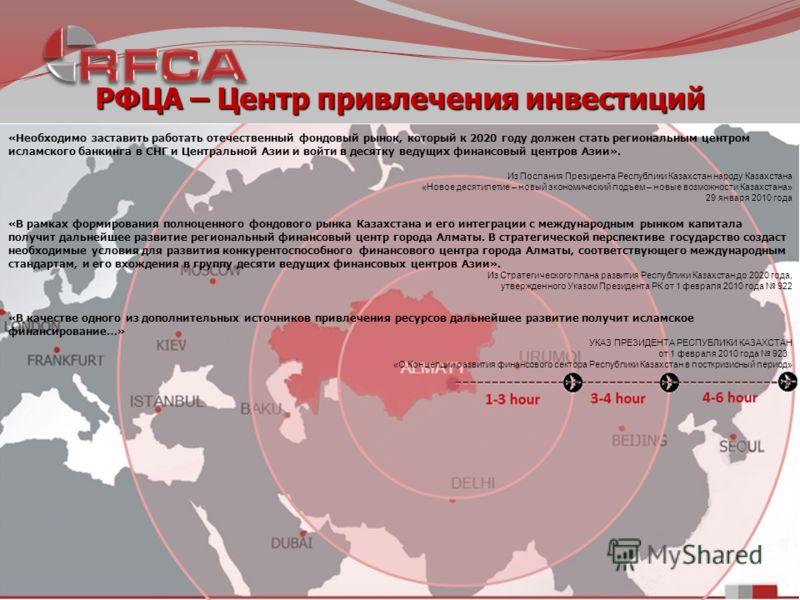 7 РФЦА – Центр привлечения инвестиций «Необходимо заставить работать отечественный фондовый рынок, который к 2020 году должен стать региональным центром исламского банкинга в СНГ и Центральной Азии и войти в десятку ведущих финансовый центров Азии».