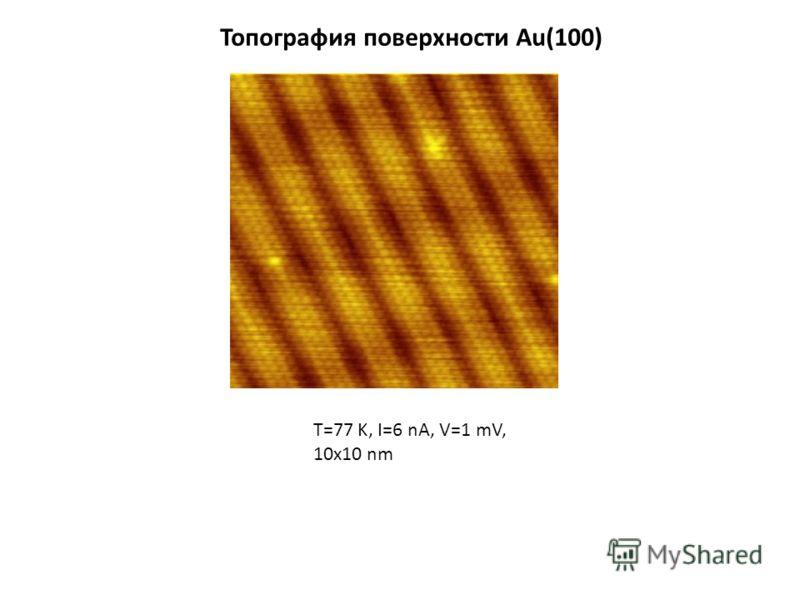 Топография поверхности Au(100) T=77 K, I=6 nA, V=1 mV, 10x10 nm
