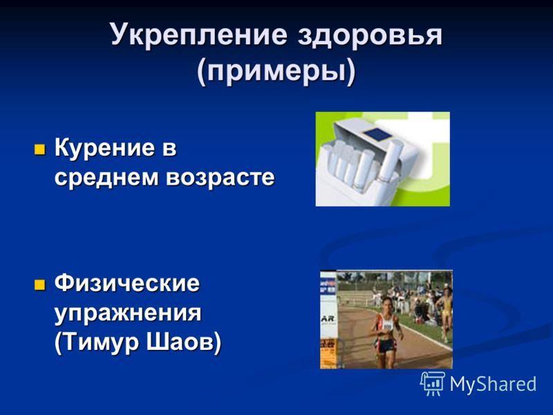 Укрепление здоровья (примеры) Курение в среднем возрасте Курение в среднем возрасте Физические упражнения (Тимур Шаов) Физические упражнения (Тимур Шаов)