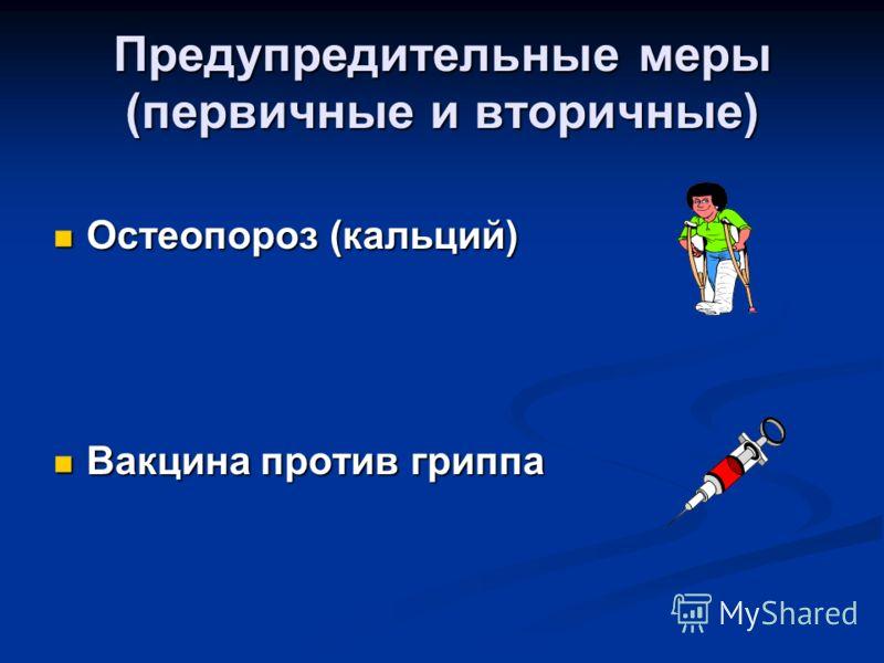 Предупредительные меры (первичные и вторичные) Остеопороз (кальций) Остеопороз (кальций) Вакцина против гриппа Вакцина против гриппа