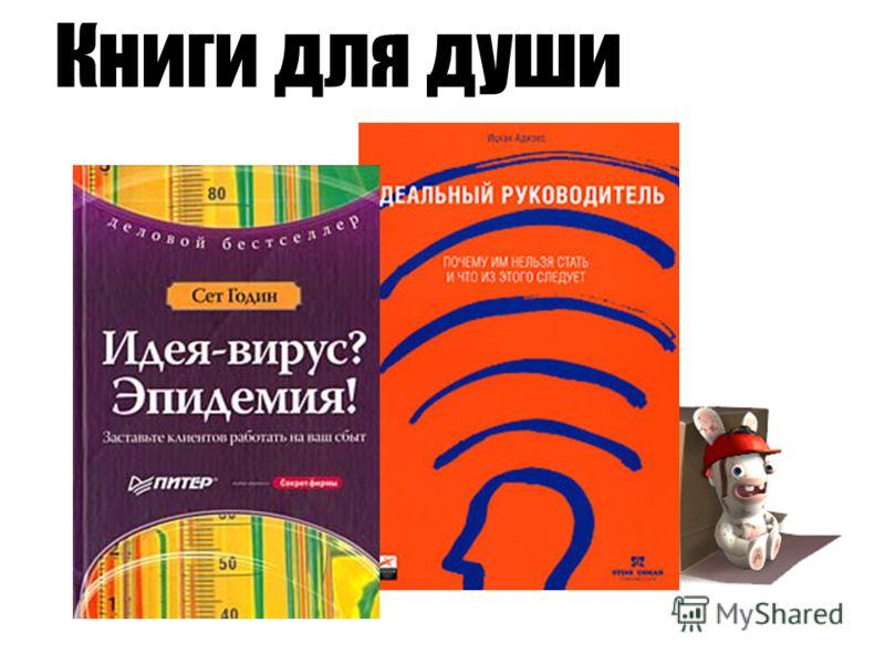 Книги для души