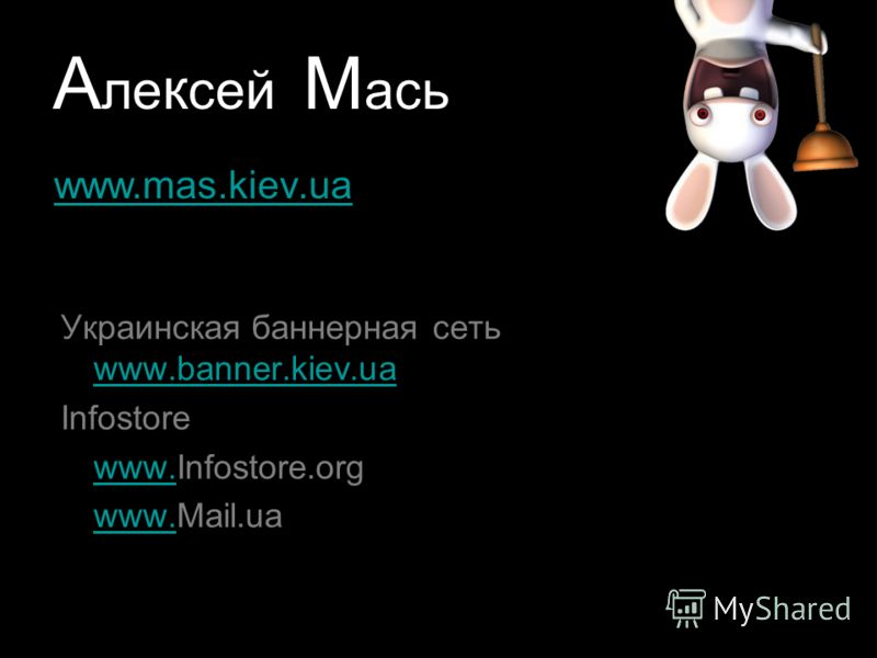 А ле к сей М ась Украинская баннерная сеть www.banner.kiev.ua www.banner.kiev.ua Infostore www.www.Infostore.org www.www.Mail.ua www.mas.kiev.ua