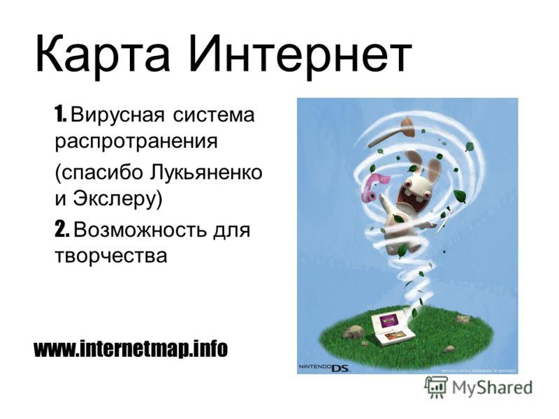 Карта Интернет 1. Вирусная система распротранения (спасибо Лукьяненко и Экслеру) 2. Возможность для творчества www.internetmap.info