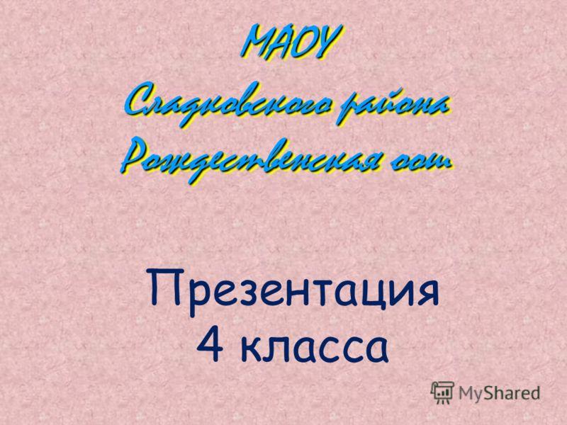МАОУ Сладковского района Рождественская оош Презентация 4 класса