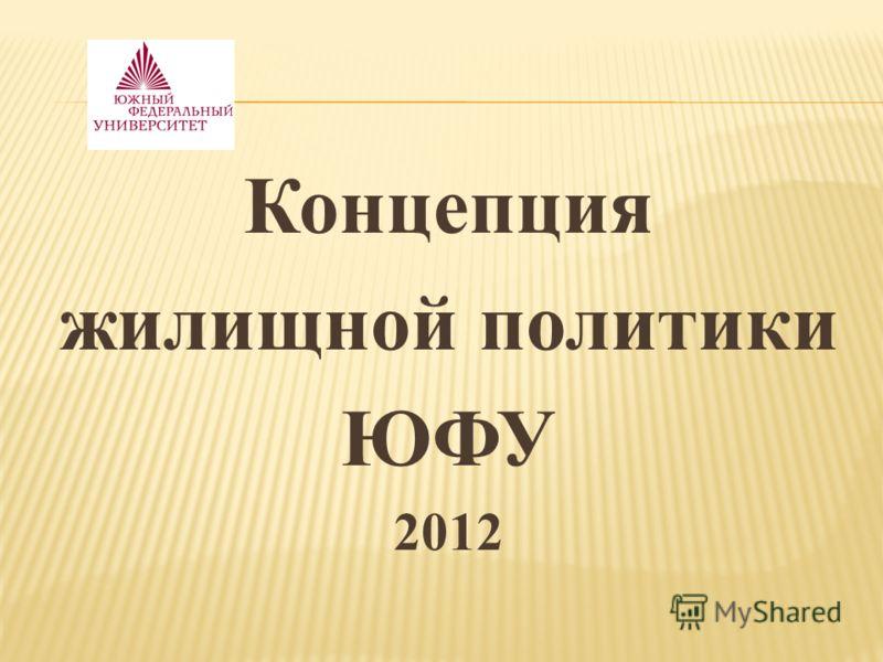 Концепция жилищной политики ЮФУ 2012