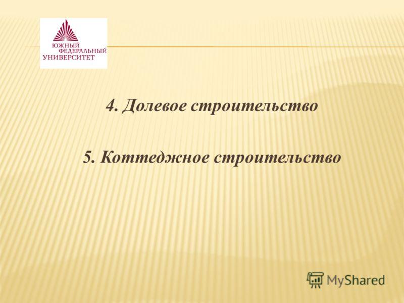 4. Долевое строительство 5. Коттеджное строительство