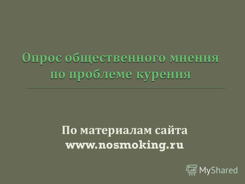 По материалам сайта www.nosmoking.ru