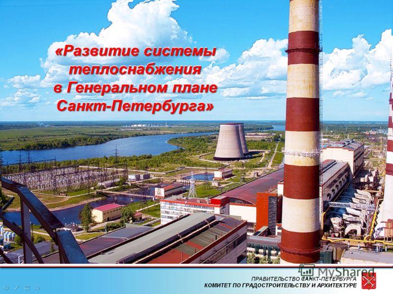 1 «Развитие системы теплоснабжения в Генеральном плане Санкт-Петербурга» «Развитие системы теплоснабжения в Генеральном плане Санкт-Петербурга»