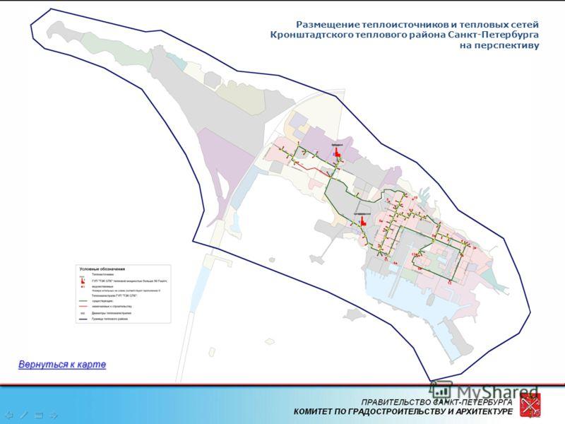 12 Размещение теплоисточников и тепловых сетей Кронштадтского теплового района Санкт-Петербурга на перспективу Вернуться к карте Вернуться к карте
