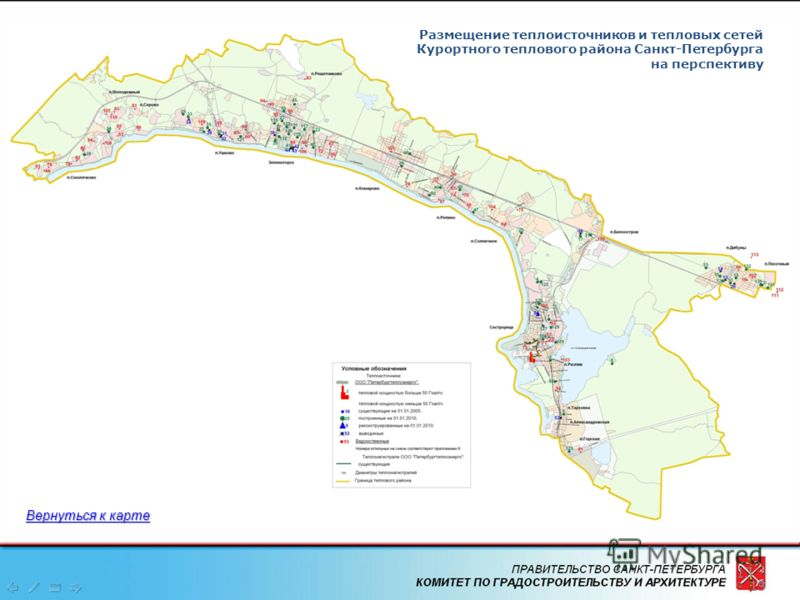 13 Размещение теплоисточников и тепловых сетей Курортного теплового района Санкт-Петербурга на перспективу Вернуться к карте Вернуться к карте
