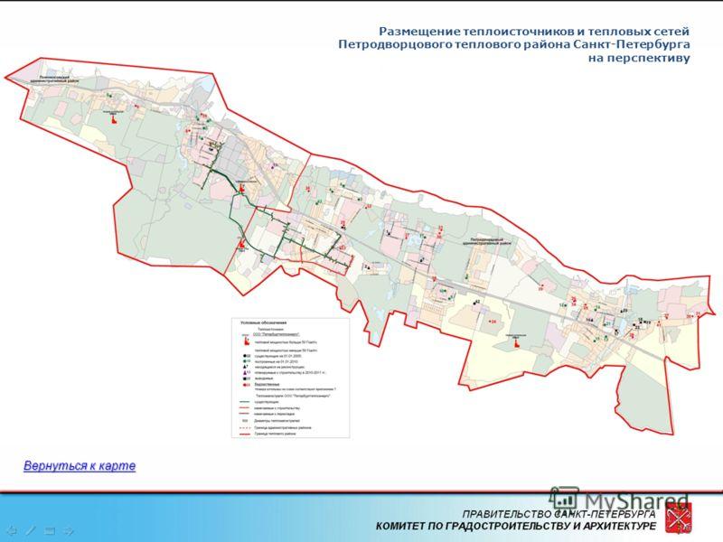 15 Размещение теплоисточников и тепловых сетей Петродворцового теплового района Санкт-Петербурга на перспективу Вернуться к карте Вернуться к карте