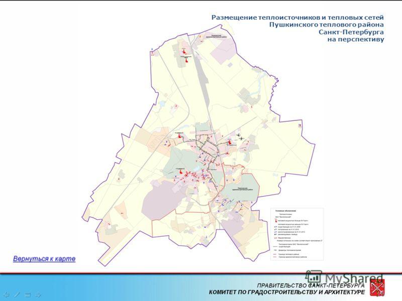 16 Размещение теплоисточников и тепловых сетей Пушкинского теплового района Санкт-Петербурга на перспективу Вернуться к карте Вернуться к карте