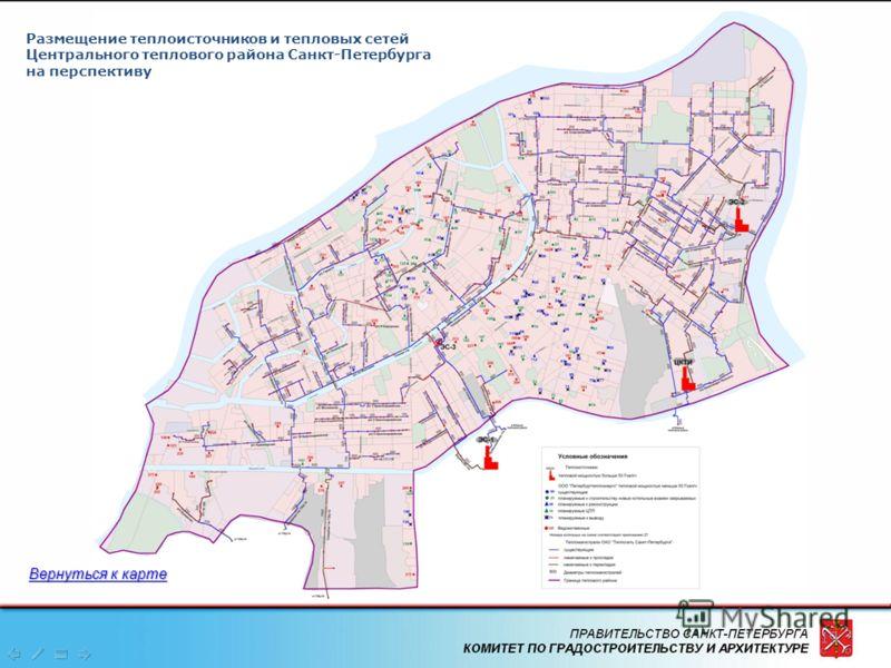 19 Размещение теплоисточников и тепловых сетей Центрального теплового района Санкт-Петербурга на перспективу Вернуться к карте Вернуться к карте