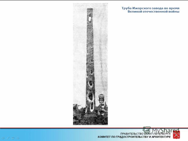 2 Труба Ижорского завода во время Великой отечественной войны