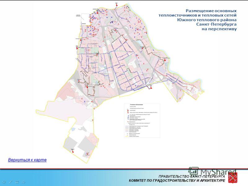21 Размещение основных теплоисточников и тепловых сетей Южного теплового района Санкт-Петербурга на перспективу Вернуться к карте Вернуться к карте
