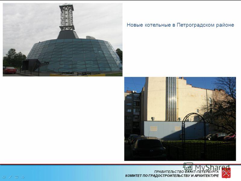 23 Новые котельные в Петроградском районе