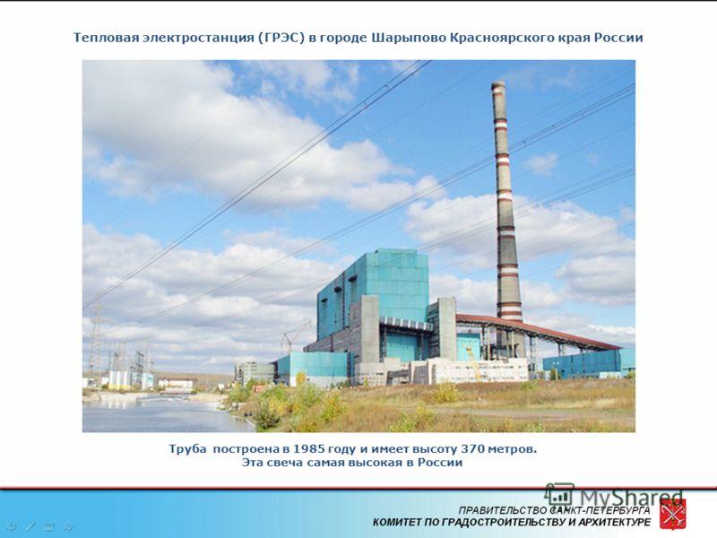 4 Тепловая электростанция