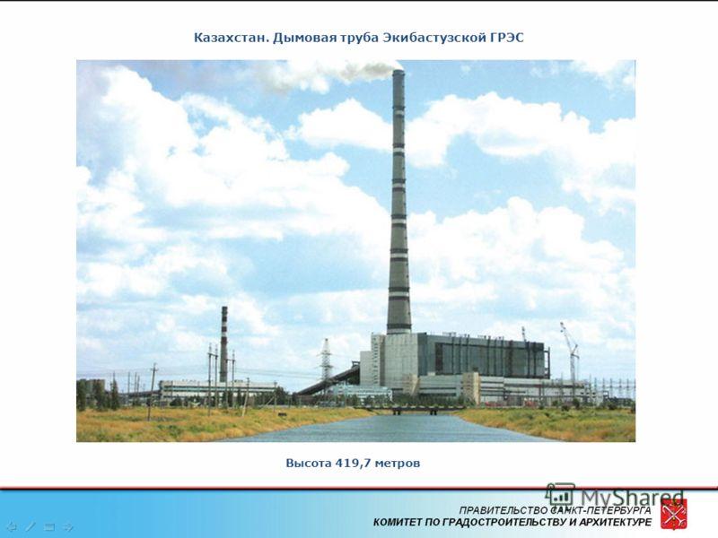 6 Казахстан. Дымовая труба Экибастузской ГРЭС Высота 419,7 метров