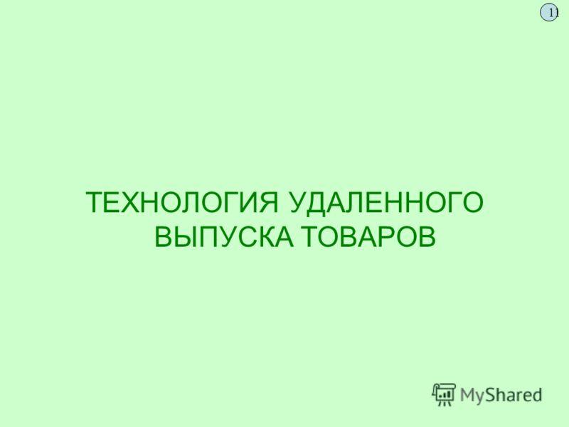 ТЕХНОЛОГИЯ УДАЛЕННОГО ВЫПУСКА ТОВАРОВ 11