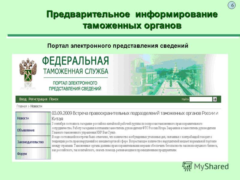 Предварительное информирование таможенных органов 6 Портал электронного представления сведений