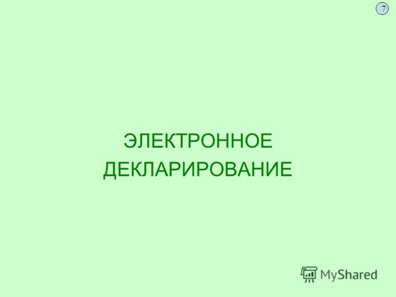 ЭЛЕКТРОННОЕ ДЕКЛАРИРОВАНИЕ 7