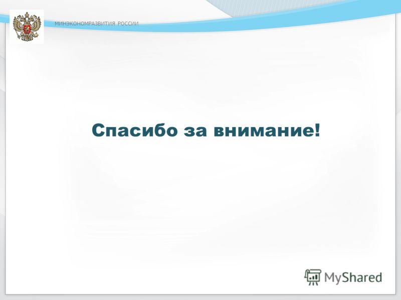 МИНЭКОНОМРАЗВИТИЯ РОССИИ Спасибо за внимание!