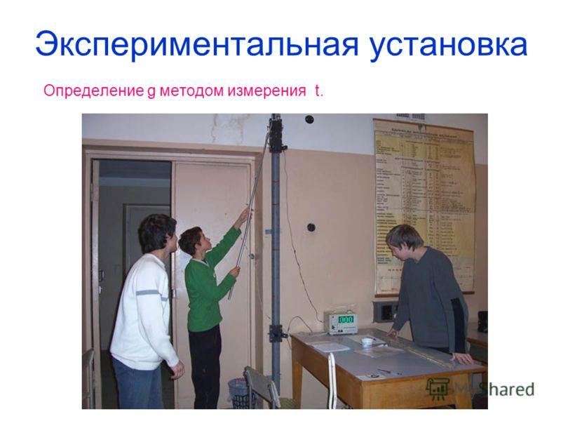 Экспериментальная установка Определение g методом измерения t.