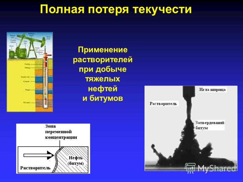 Полная потеря текучести Применение растворителей при добыче тяжелых нефтей и битумов
