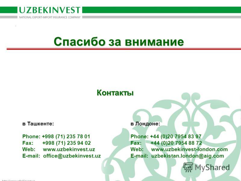Спасибо за внимание в Ташкенте: Phone: +998 (71) 235 78 01 Fax: +998 (71) 235 94 02 Web: www.uzbekinvest.uz E-mail: office@uzbekinvest.uz в Лондоне: Phone: +44 (0)20 7954 83 97 Fax: +44 (0)20 7954 88 72 Web: www.uzbekinvest-london.com E-mail: uzbekis
