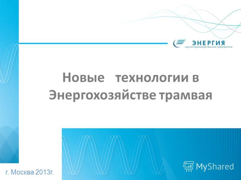 Новые технологии в Энергохозяйстве трамвая г. Москва 2013г.