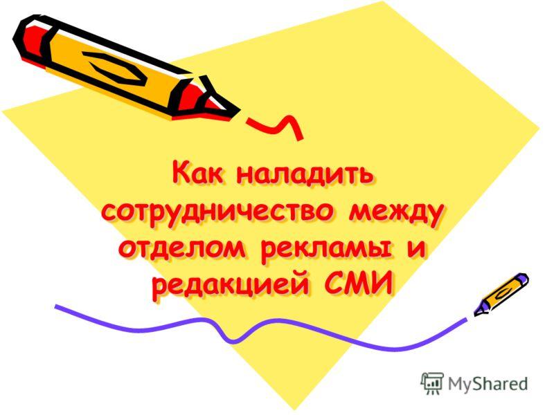 Как наладить сотрудничество между отделом рекламы и редакцией СМИ