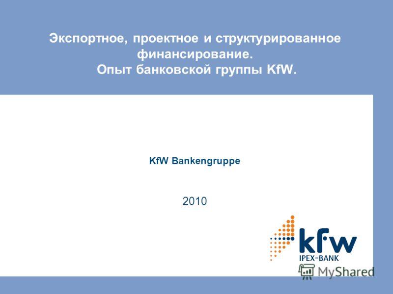 Экспортное, проектное и структурированное финансирование. Опыт банковской группы KfW. KfW Bankengruppe 2010
