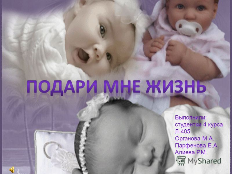 Выполнили: студентки 4 курса Л-405 Органова М.А. Парфенова Е.А. Алиева Р.М.