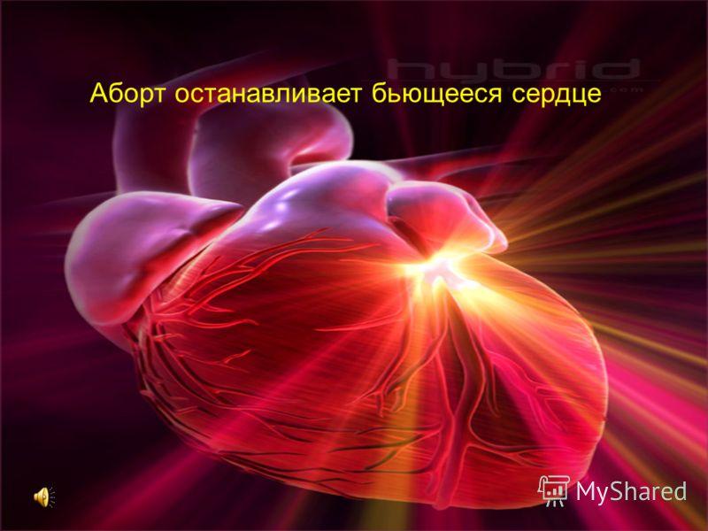 Аборт останавливает бьющееся сердце
