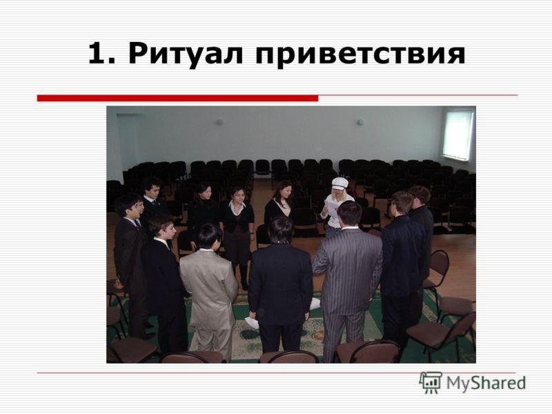 1. Ритуал приветствия