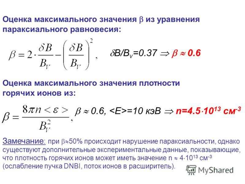 Оценка максимального значения из уравнения параксиального равновесия: B/B v =0.37 0.6 Оценка максимального значения плотности горячих ионов из: 0.6, =10 кэВ n=4.5 10 13 см -3 Замечание : при 50% происходит нарушение параксиальности, однако существуют