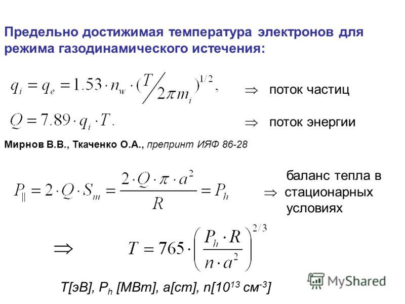 Предельно достижимая температура электронов для режима газодинамического истечения: Мирнов В.В., Ткаченко О.А., препринт ИЯФ 86-28 поток частиц поток энергии баланс тепла в стационарных условиях T[эВ], P h [МВт], a[cm], n[10 13 см -3 ]