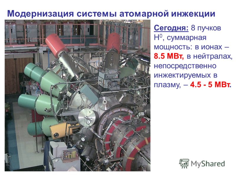 Модернизация системы атомарной инжекции Сегодня: 8 пучков H 0, суммарная мощность: в ионах – 8.5 МВт, в нейтралах, непосредственно инжектируемых в плазму, – 4.5 - 5 МВт.