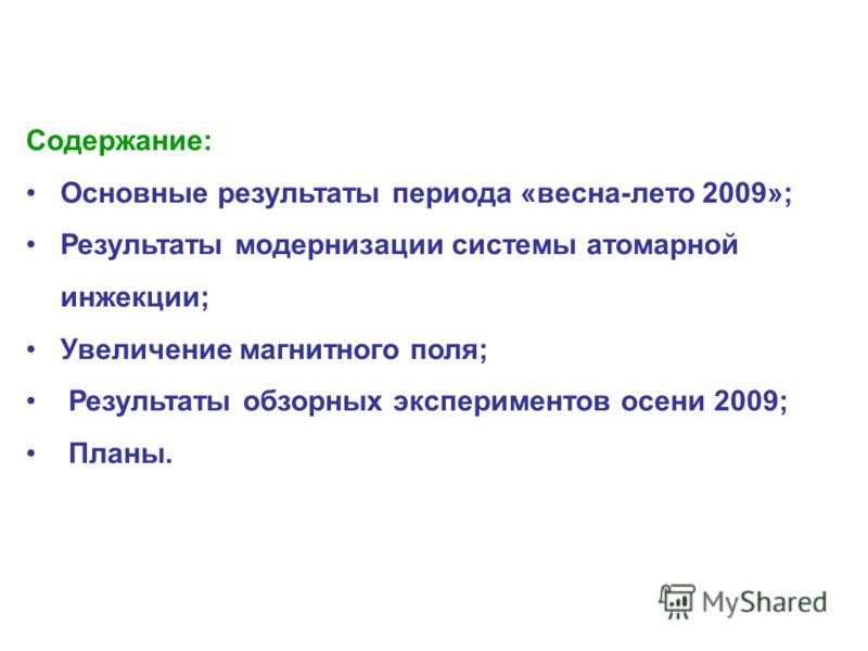 Содержание: Основные результаты периода «весна-лето 2009»; Результаты модернизации системы атомарной инжекции; Увеличение магнитного поля; Результаты обзорных экспериментов осени 2009; Планы.