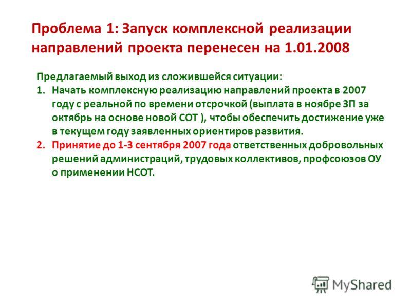Предлагаемый выход из сложившейся ситуации: 1.Начать комплексную реализацию направлений проекта в 2007 году с реальной по времени отсрочкой (выплата в ноябре ЗП за октябрь на основе новой СОТ ), чтобы обеспечить достижение уже в текущем году заявленн