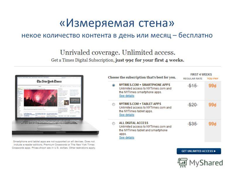«Измеряемая стена» некое количество контента в день или месяц – бесплатно