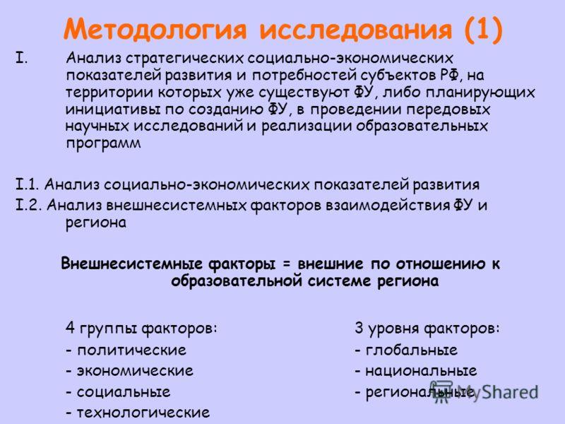 I.Анализ стратегических социально-экономических показателей развития и потребностей субъектов РФ, на территории которых уже существуют ФУ, либо планирующих инициативы по созданию ФУ, в проведении передовых научных исследований и реализации образовате