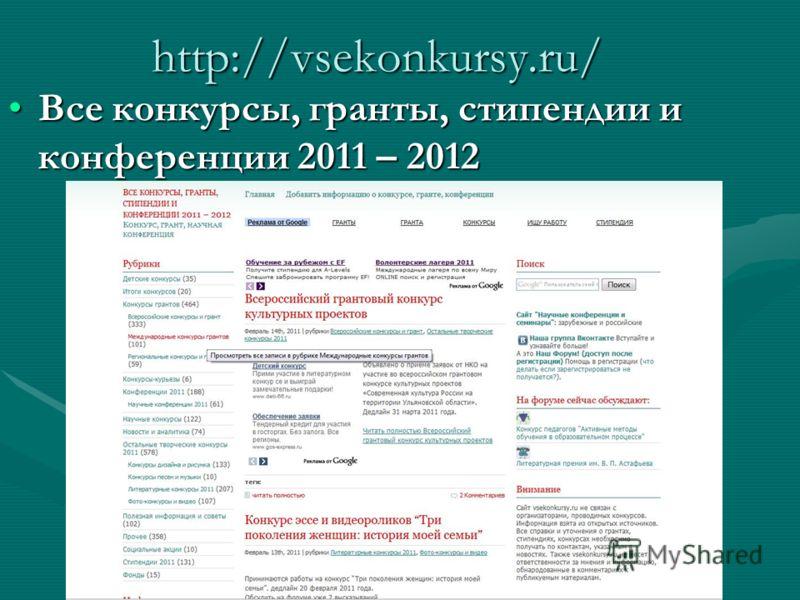 http://vsekonkursy.ru/ Все конкурсы, гранты, стипендии и конференции 2011 – 2012Все конкурсы, гранты, стипендии и конференции 2011 – 2012