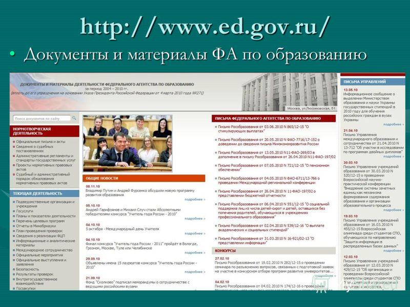http://www.ed.gov.ru/ Документы и материалы ФА по образованиюДокументы и материалы ФА по образованию