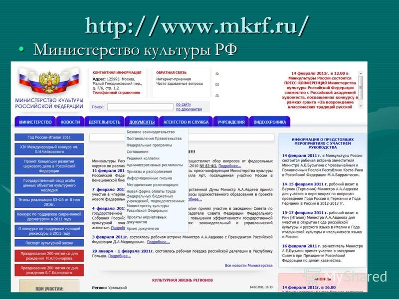 http://www.mkrf.ru/ Министерство культуры РФМинистерство культуры РФ