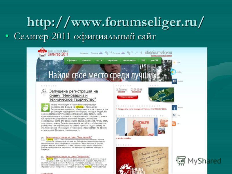 http://www.forumseliger.ru/ Селигер-2011 официальный сайтСелигер-2011 официальный сайт