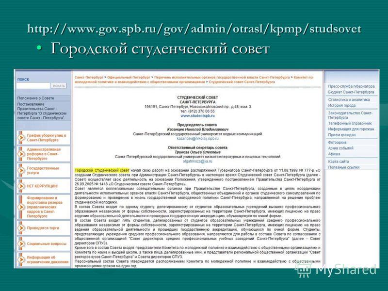 http://www.gov.spb.ru/gov/admin/otrasl/kpmp/studsovet Городской студенческий советГородской студенческий совет